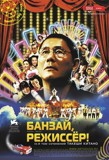 Банзай, режиссер! / Glory to the Filmmaker! (2007)