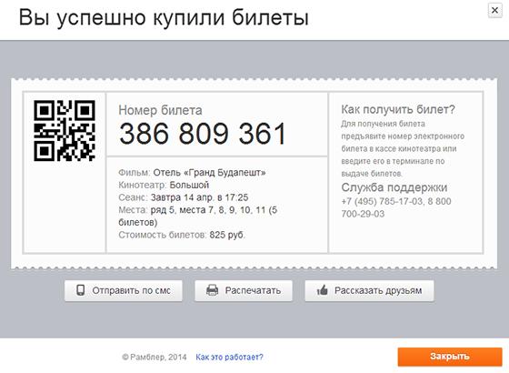Электронный билет на самолет на яндексе цена билета новосибирск анапа на самолете