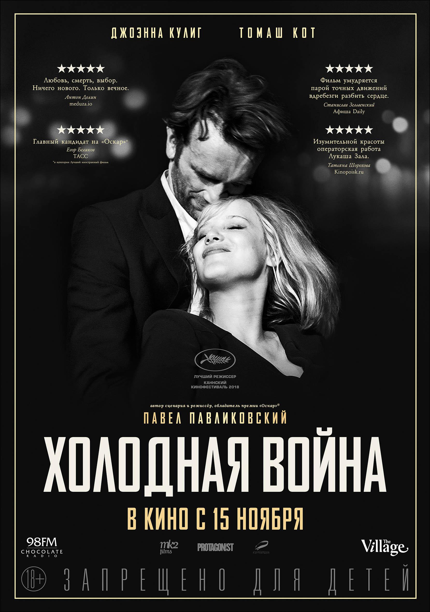 Секс по дружбе кино калининград