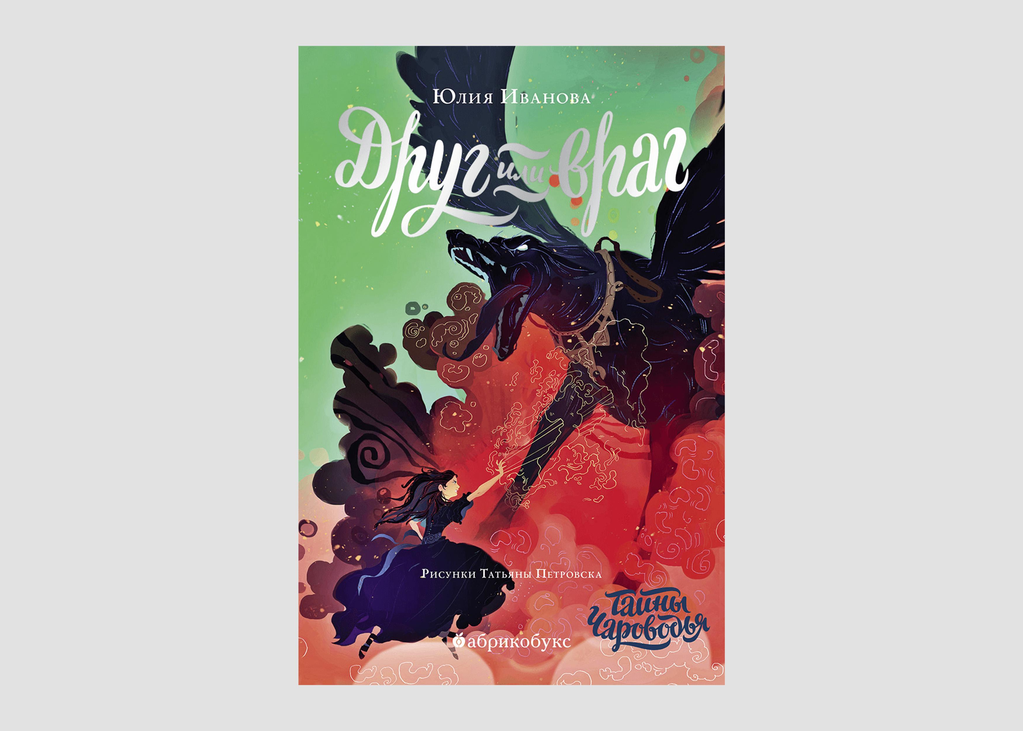 Серии книг про школы магии способы гадания на 36 игральных картах на