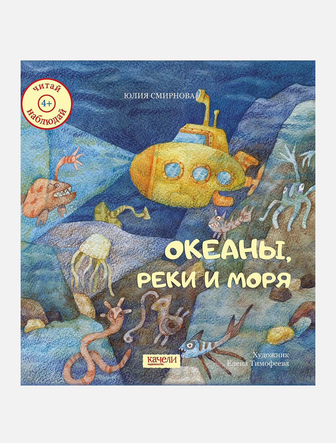 9 удивительных интересных и захватывающих книг о море афиша