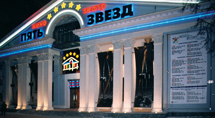 владивосток афиша театры оперы