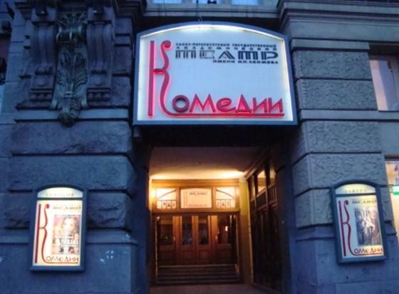Афиша театр акимова санкт петербург г иваново театр афиша
